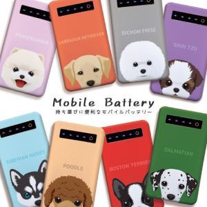 モバイルバッテリー 大容量 薄型 防災グッズ 4000mAh iPhone スマホ 充電器 軽量 犬 いぬ アニマル 動物 ペット|three-o-one
