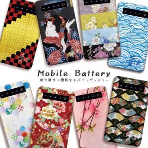 モバイルバッテリー 大容量 薄型 防災グッズ 4000mAh iPhone スマホ 充電器 軽量 和柄 浮世絵 花柄 鶴 鯉|three-o-one