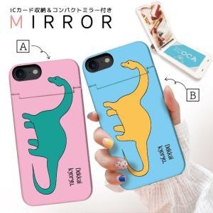 スマホケース iPhone XR X XS Max 8 7 6 plus SE ケース 鏡付き ミラー ケース ICカード カード収納 おしゃれ 恐竜 ダイナソー ゆるかわ 大人 かわいい 女子|three-o-one