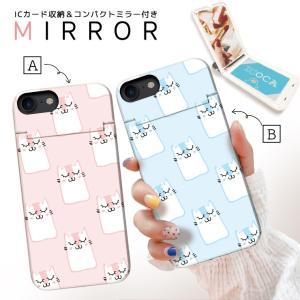 スマホケース iPhone XR X XS Max 8 7 6 plus SE ケース 鏡付き ミラー ケース ICカード カード収納 おしゃれ ねこ にゃんこ 猫 イラスト 大人 かわいい 女子|three-o-one