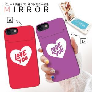 スマホケース iPhone XR X XS Max 8 7 6 plus SE ケース 鏡付き ミラー ケース ICカード カード収納 love ハート シンプル 大人 女子 かわいい メッセージ|three-o-one