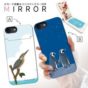 スマホケース iPhone XR X XS Max 8 7 6 plus SE ケース 鏡付き ミラー ケース ICカード カード収納 おしゃれ 鳥 カワセミ ペンギン 動物 かわいい 大人 女子|three-o-one