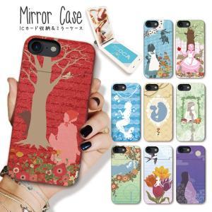 スマホケース iPhone XR X XS Max 8 7 6 plus SE ケース 鏡付き ミラー ケース ICカード カード収納 童話 赤ずきん 人魚姫 白雪姫 不思議の国のアリス おとぎ話 three-o-one