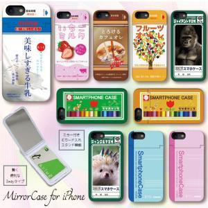 iPhone11 Pro Max XR X XS Max ケース 鏡付き ミラー ケース ICカード カード収納 牛乳 ノート クレパス 学習長 パロディ おもしろ three-o-one
