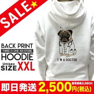 セール バックプリント パーカー メンズ スウェット プルオーバー バックプリント 長袖 フード付き pug 犬 おもしろ ドクター pug先生 three-o-one
