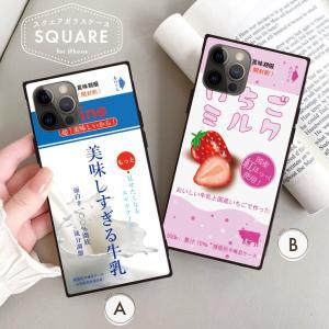 スマホケース アイフォン8 iPhone XR X XSMAX 背面ガラス ケース galaxy S9 S9+ 強化ガラス  カバー ケース 牛乳 いちご ミルク おもしろ|three-o-one
