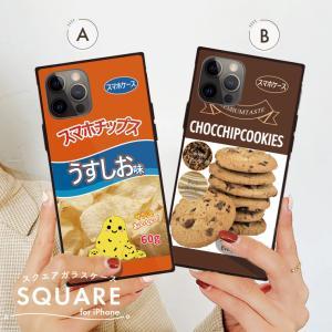 スマホケース アイフォン8 iPhone XR X XSMAX 背面ガラス ケース galaxy S9 S9+ 強化ガラス  カバー ケース お菓子 チョコ ポテチ パロディ おもしろ|three-o-one