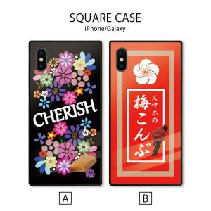 スマホケース アイフォン8 iPhone XR X XSMAX 背面ガラス ケース galaxy S9 S9+ 強化ガラス  カバー ケース お菓子  キャンデー 梅こんぶ パロディ おもしろ|three-o-one
