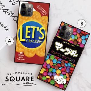 スマホケース アイフォン8 iPhone XR X XSMAX 背面ガラス ケース galaxy S9 S9+ 強化ガラス  カバー ケース お菓子  クラッカー チョコ パロディ おもしろ|three-o-one