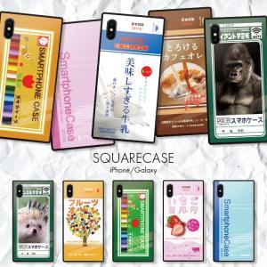 スマホケース アイフォン8 iPhone XR X XSMAX 背面ガラス ケース galaxy S9 S9+ 強化ガラス  カバー ケース 牛乳 ノート クレパス 学習長 パロディ おもしろ|three-o-one