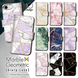 iPhone 11 pro max ケース 手帳型 ケース カバー iPhone8 XR ケース xperia galaxy レザー 大理石 大人 幾何学 模様 ジオメトリック ストーン 石 自然|three-o-one