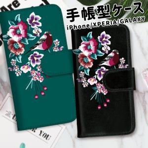 iPhone 11 pro max ケース 手帳型 ケース カバー iPhone8 XR ケース xperia galaxy 刺繍風 花柄 鳥 レザー three-o-one