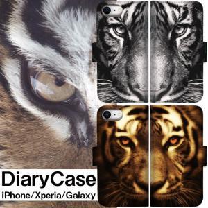 iPhone 11 pro max ケース 手帳型 ケース カバー iPhone8 XR ケース xperia galaxy レザー トラ タイガー 野生 モノクロ|three-o-one