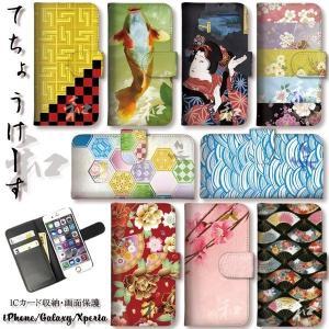 iPhone 11 pro max ケース 手帳型 ケース カバー iPhone8 XR ケース xperia galaxy レザー 和柄 浮世絵 花柄 鶴 鯉|three-o-one