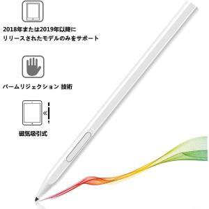 タッチペン【 2020年最新版】パームリジェクション 極細 高感度 強力磁気吸着式 デジタルペンシル...
