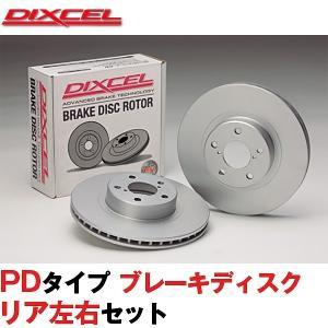 DIXCEL ブレーキローター PD ベンツ Eクラス W212セダン/ワゴン E250 ディクセル製 リア three-point