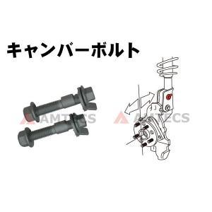 EZカムXR(キャンバー調整ボルト) 12mm 2本入り 日産/三菱/ホンダ/マツダ/ダイハツ/スズキ/スバル/オペル/VWフォルクスワーゲン/ルノー/フィアット/ボルボ|three-point