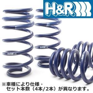 H&R スプリング 1台分 AUDI アウディ TT/TTS (8J) クーペ クワトロ専用|three-point