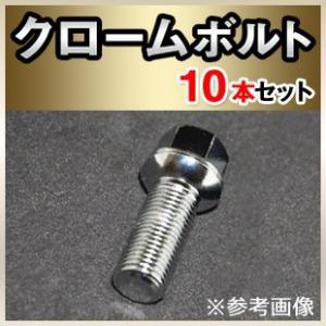 【商品説明】 ■メーカー:IID ■商品:ホイールボルト(クローム) ■10本セット ■M14xP1...