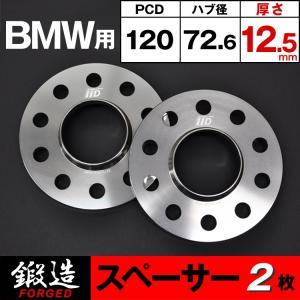 BMW ホイールスペーサー IID製 M12/M14×厚さ1...