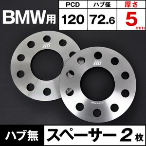 BMW ホイールスペーサー IID製 M12/M14×厚さ5...