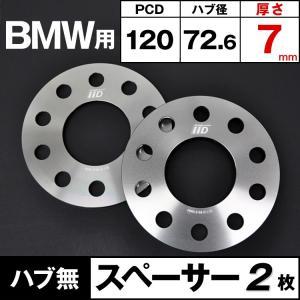 BMW ホイールスペーサー IID製 M12/M14×厚さ7mm ハブ無 ハブ径72.5mm|three-point
