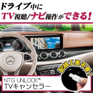 ベンツ SLクラス R231用 テレビキャンセラー/ナビキャンセラー NTG 4.5/4.7 UNLOCK COMMAND NTG|three-point