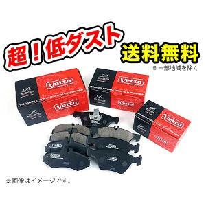送料無料 リアブレーキパッド ジャガー Xタイプ 2.0 V6(2.1) 極低ダストVetto製 three-point