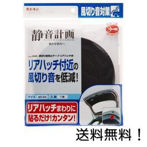 エーモン 静音計画 風切り音防止テープ リアハッチ用 約5m 2649 送料無料