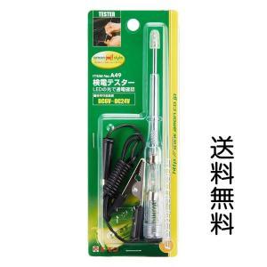 エーモン 検電テスター A49
