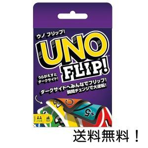 ウノ UNO フリップ GDR44 カードゲーム