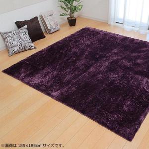 代引不可 ラグ カーペット 『ラルジュ』 パープル 約200×250cm(ホットカーペット対応) 3959329マット おしゃれ 紫|three-s7777