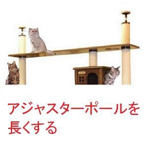 アジャスターポールを100mm長くする (天井高 2400mm〜2600mm対応)★必ずキャットタワー本体のご注文と一緒にお願いいたします。|three-s7777