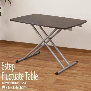 代引不可/6段階式昇降テーブル(ブラウン/茶) 幅75cm/折りたたみ/リフティングテーブル/机/高さ調節可/木目/作業台/食卓/介護/NK-527/代引不可|three-s7777