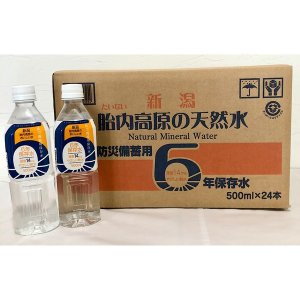 代引不可/胎内高原の6年保存水 備蓄水 500ml×48本(24本×2ケース) 超軟水:硬度14/代引不可|three-s7777