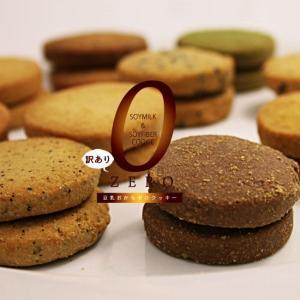 代引不可/豆乳おからZEROクッキー 10種 ハードタイプ 500g×2袋/代引不可 three-s7777