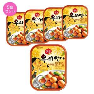 代引不可/〔韓国食品・おかず缶詰〕センピョお母さんの味「うずらの味付けたまご」5個セット/代引不可|three-s7777