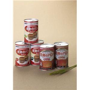 代引不可/災害備蓄用パン 生命のパン ホワイトチョコ&ストロベリー 24缶セット/代引不可 three-s7777