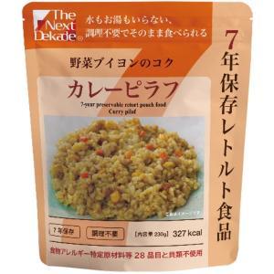 代引不可/7年保存レトルト食品 カレーピラフ(50袋入り)/代引不可 three-s7777