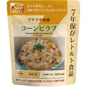 代引不可/7年保存レトルト食品 コーンピラフ(50袋入り)/代引不可 three-s7777