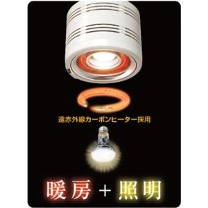 代引不可/遠赤外線ヒーター内蔵型 天井照明 〔ホワイト 20.2×16.4cm〕 日本製 ヒートショック対策型 『pocapicaII』 〔トイレ 脱衣所〕/代引不可|three-s7777