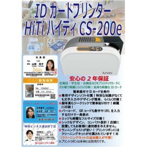 代引不可/IDカードプリンター/印刷機 〔CS-200e〕 本体のみ/代引不可|three-s7777