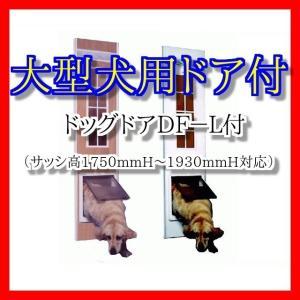 大型犬用 工事不要のサッシ専用ドッグドア フリードアDF−L1750型1750mmH〜1930mmH対応|three-s7777