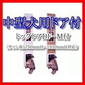 中型犬用 工事不要のサッシ専用ドッグドア フリードアDF−M1750型1750mmH〜1930mmH対応|three-s7777