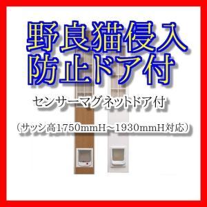 工事不要のサッシ専用 マグネットセンサー付きフリードアM−DX1750型1750mm〜1930mm対応|three-s7777