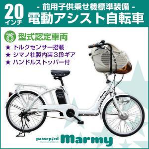 電動アシスト自転車 [ 最大1億の賠償責任保険付 ] 20インチ AIJYU CYCLE パスピエMarmy 電動自転車/子乗せ自転車|three-stone-ys