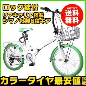 POPでおしゃれな自転車が登場!  ☆個性際立つカラータイヤ♪ ☆通勤や買い物などちょい乗りにも最適...