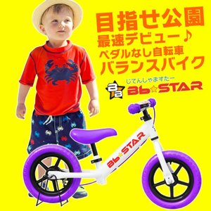 ★アウトレット特価★ ランニングバイク 送料無料 幼児用 ペダル無し自転車 子供用自転車 ペダルなし キックバイク 子供自転車 BbStar