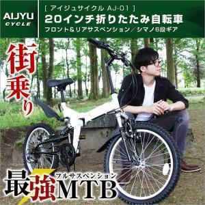 カゴ付き マウンテンバイク 折りたたみ自転車 20インチ MTB マウンテンバイク AJ-01N 自転車/折畳み自転車/フルサスペンション/シマノ社製6段ギア