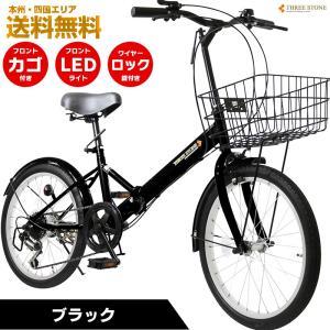 送料無料 折りたたみ自転車 20インチ カゴ付き シマノ6段...